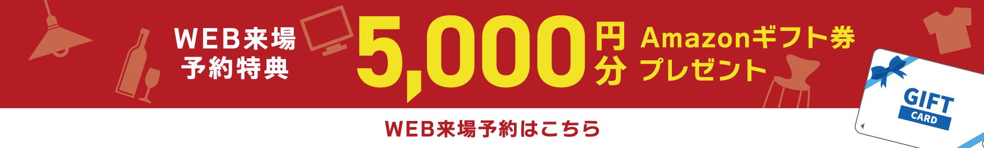 WEB来場予約特典 最大3,000円分 マックカードプレゼント