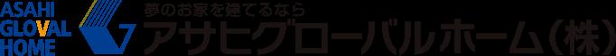 アサヒグローバルホーム(株)
