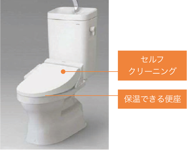 お掃除ラクラクおトイレ