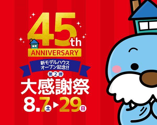 45周年 大感謝祭フェア 第2弾